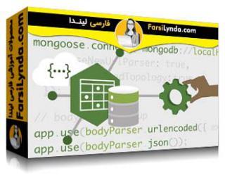 لیندا _ آموزش ساختن APIهای RESTful با Node.js و Express (با زیرنویس فارسی AI)