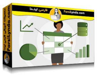 لیندا _ آموزش مبانی Data Curation (با زیرنویس فارسی AI)