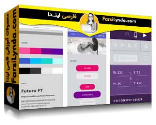 لیندا _ آموزش ایجاد سیستم طراحی با Adobe XD (با زیرنویس فارسی AI)