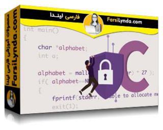 لیندا _ آموزش کدنویسی امن در زبان سی (با زیرنویس فارسی AI)