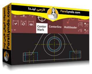 لیندا _ آموزش کسب گواهی اتوکد برای طراحی و نقشهکشی حرفهای (با زیرنویس فارسی AI)