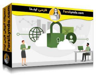 لیندا _ آموزش اصول اخلاقی اطلاعات: مدیریت دادههای مشتری خصوصی شما (با زیرنویس فارسی AI)