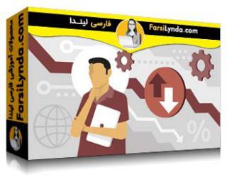 لیندا _ آموزش مبانی رفتارهای مالی (با زیرنویس فارسی AI)