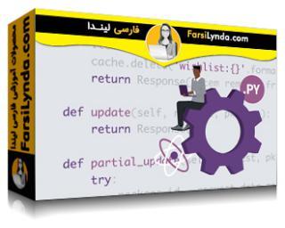 لیندا _ آموزش ساخت برنامههای React و جانگو (با زیرنویس فارسی AI)