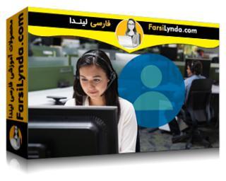 لیندا _ آموزش خدمات مشتریان با استفاده از شبکههای اجتماعی (با زیرنویس فارسی AI)