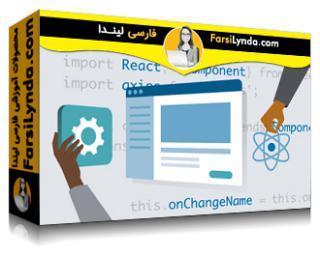 لیندا _ آموزش ساخت برنامههای React و ASP.NET Core (با زیرنویس فارسی AI)