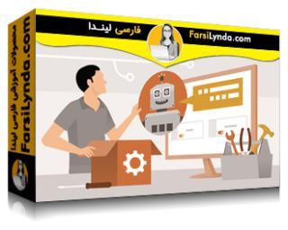 لیندا _ آموزش ساخت اولین چت بوت با SAP Conversational AI (با زیرنویس فارسی AI)