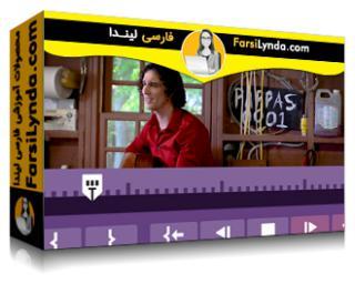 لیندا _ آموزش شروع کار با پریمیر پرو برای تازهکاران ویدیو (با زیرنویس فارسی AI)