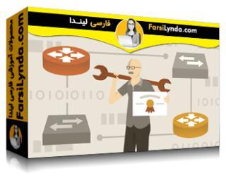 لیندا _ آموزش کسب گواهی (CCNA (200-301: اصول شبکه و دسترسی (با زیرنویس فارسی AI)