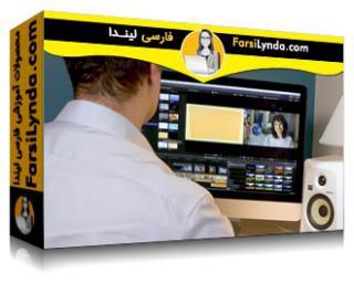 لیندا _ آموزش ساخت اولین فیلم خود در Final Cut Pro X (با زیرنویس فارسی AI)