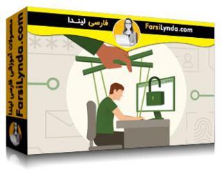 لیندا _ آموزش آگاهی از امنیت: مهندسی اجتماعی (با زیرنویس فارسی AI)