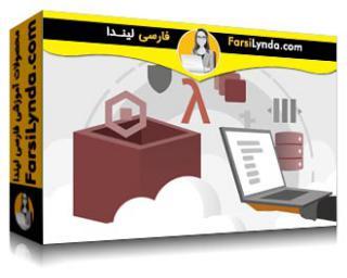 لیندا _ آموزش جامع AWS برای توسعه دهندگان (با زیرنویس فارسی AI)