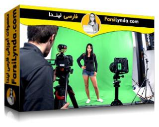 لیندا _ آموزش تکنیکهای پرده سبز برای ویدیو و عکاسی (با زیرنویس فارسی AI)