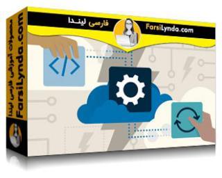 لیندا _ آموزش آزور برای DevOps: زیرساخت برنامه (با زیرنویس فارسی AI)