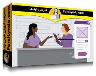 لیندا _ آموزش نظرسنجیها و پرسشنامههای پروژههای UX (با زیرنویس فارسی AI)