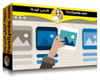 لیندا _ آموزش طراحی تعاملی: الگوهای طراحی وب و نرم افزار (با زیرنویس فارسی AI)