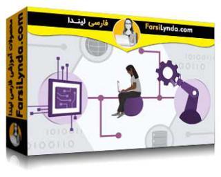 لیندا _ آموزش فن آوریهای دیجیتال نوظهور: مطالعات موردی برای رهبران (با زیرنویس فارسی AI)