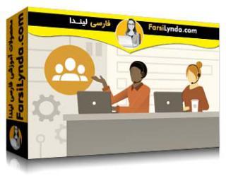 لیندا _ آموزش مدیریت مایکروسافت Dynamics ۳۶۵ : برنامههای تعامل با مشتری (با زیرنویس فارسی AI)