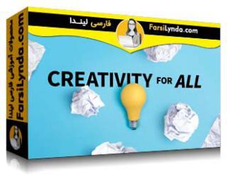 لیندا _ آموزش خلاقیت برای همه (با زیرنویس فارسی AI)