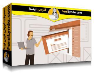 لیندا _ آموزش یکپارچگی ورد و ایندیزاین (با زیرنویس فارسی AI)