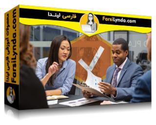 لیندا _ آموزش مبانی مدیریت پروژه: الزامات (با زیرنویس فارسی AI)