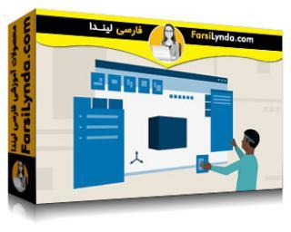 لیندا _ آموزش سالیدورکز: شخصیسازی رابط کاربری (با زیرنویس فارسی AI)