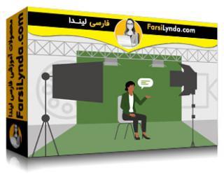 لیندا _ آموزش استفاده از پرده سبز برای ساخت فیلمهای عالی (با زیرنویس فارسی AI)