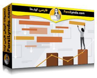 لیندا _ آموزش مایکروسافت پروجکت (با زیرنویس فارسی AI)