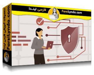 لیندا _ آموزش کسب گواهی CSSLP بخش 1:  مفاهیم نرمافزار ایمن (با زیرنویس فارسی AI)