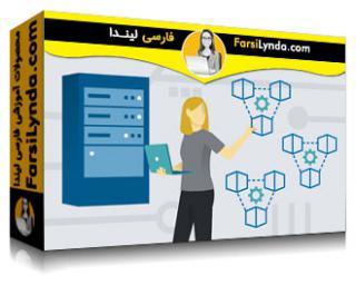لیندا _ آموزش میکروسرویسهای آزور با NET Core. برای توسعه دهندگان (با زیرنویس فارسی AI)