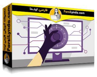 لیندا _ آموزش مبانی امنیت سایبری (آپدیت 2020) (با زیرنویس فارسی AI)