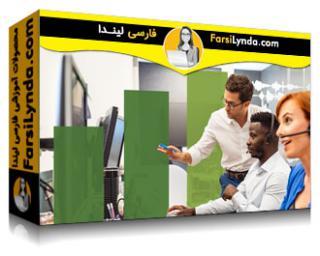 لیندا _ آموزش ایجاد فرآیند فروش (با زیرنویس فارسی AI)