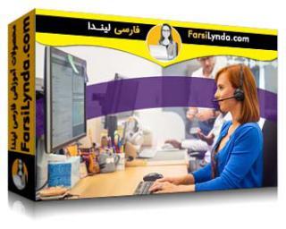 لیندا _ آموزش خدمات مشتری: خدمت به مشتریان از طریق چت و متن (با زیرنویس فارسی AI)