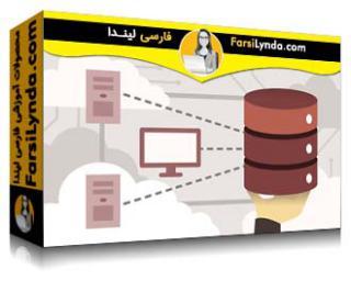 لیندا _ آموزش مبانی vSphere 6.7: ذخیره سازی (با زیرنویس فارسی AI)