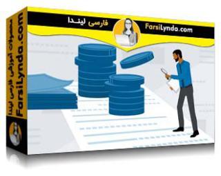 لیندا _ آموزش مبانی حسابداری: کنترلهای داخلی (با زیرنویس فارسی AI)