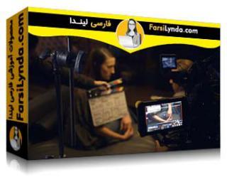 لیندا _ آموزش هنر فیلمبرداری سینما بخش 2: کار روی مجموعه (با زیرنویس فارسی AI)