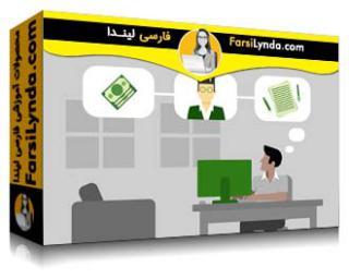 لیندا _ آموزش اجرای یک بیزنس طراحی: مستقل کار کردن (با زیرنویس فارسی AI)