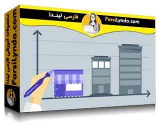 لیندا _ آموزش اجرای یک بیزنس طراحی: شروع کوچک (با زیرنویس فارسی AI)