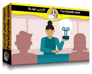 لیندا _ آموزش اجرای یک بیزنس طراحی: مهارتهای ارائه (با زیرنویس فارسی AI)