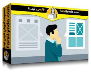 لیندا _ آموزش تحقیقات طراحی (با زیرنویس فارسی AI)