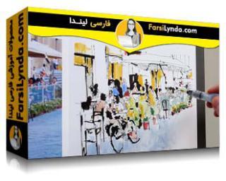 لیندا _ آموزش مبانی ترسیم: طراحی شهری (با زیرنویس فارسی AI)