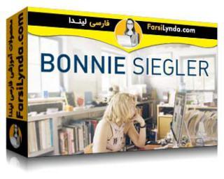 لیندا _ آموزش طراحی شغل طراحی Bonnie Siegler (با زیرنویس فارسی AI)