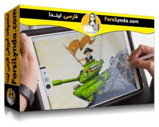 لیندا _ آموزش ایلوستریتور Draw: طراحی با موبایل (با زیرنویس فارسی AI)