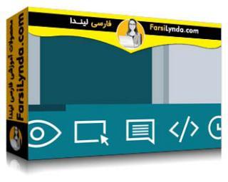 لیندا _ آموزش InVision برای طراحی UX (با زیرنویس فارسی AI)