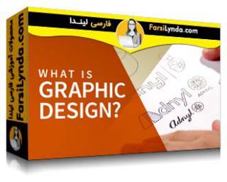 لیندا _ آموزش طراحی گرافیک چیست؟ (با زیرنویس فارسی AI)