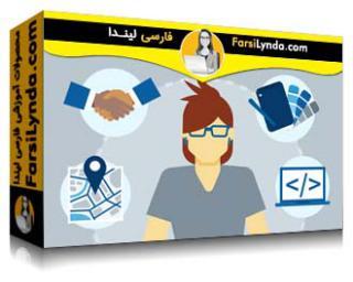 لیندا _ آموزش مدیریت شغل طراحی خود (با زیرنویس فارسی AI)
