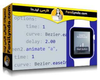 لیندا _ آموزش Framer برای طراحی UX (با زیرنویس فارسی AI)