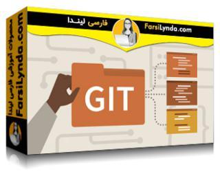 لیندا _ آموزش مبانی برنامه نویسی: کنترل نسخه با گیت (با زیرنویس فارسی AI)