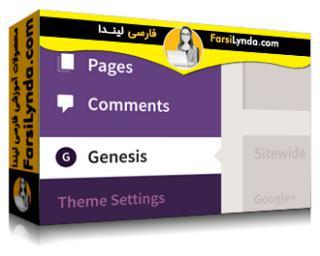 لیندا _ آموزش Genesis برای وردپرس (با زیرنویس فارسی AI)
