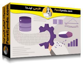 لیندا _ آموزش آپاچی Flink: تجزیه و تحلیل دادههای اکتشافی با SQL (با زیرنویس فارسی AI)